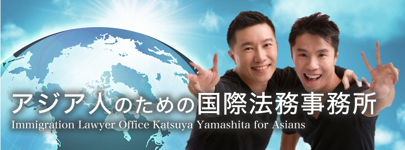 アジア人のための国際法務事務所 Immigration Lawyer Office Katsuya Yamashita for Asians